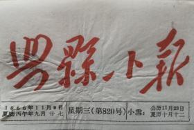 60年代山西地方小报---吕梁市系列--《兴县小报》-报-头--虒人荣誉珍藏