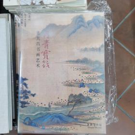 丹青宝筏:董其昌书画艺术