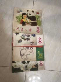 广东儿童1980-1982四本