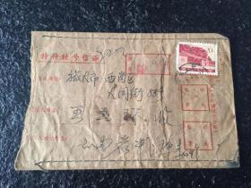 1978年特种挂号信函