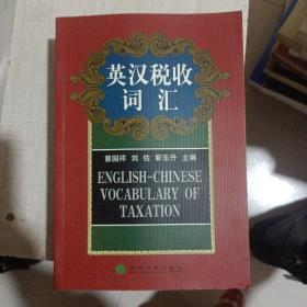 英汉税收词汇