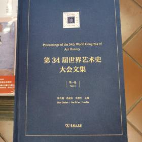 第34届世界艺术史大会文集(全三册)