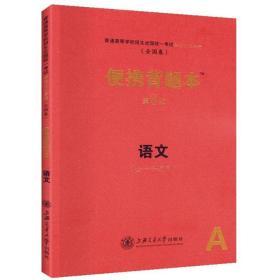 便携背题本语文 路丽梅 上海交通大学出版社 9787313192981