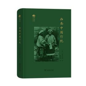 ZJ 西南中国行纪(田野行旅丛书) 人类学研究领域的经典之作