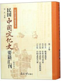 9787310057191-xg-民国中国文化史要籍汇刊*20卷