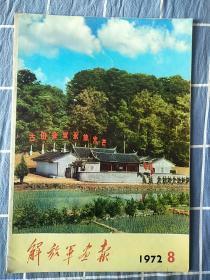 解放军画报(1972-8)