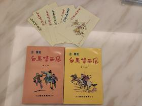 金庸 连载版(旧版) 白马啸西风  复刻本