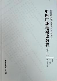 中国广播电视史教程