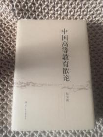 中国高等教育散论 作者纪宝成签赠本