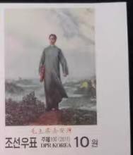 朝鲜邮票2011毛主席去安源 无齿邮票全新