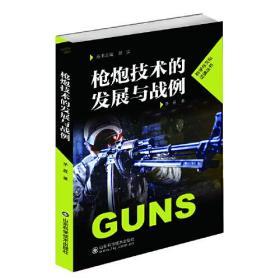 枪炮技术的发展与战例