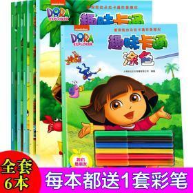 全新正版 朵拉趣味卡通涂色 儿童简笔画涂色书儿童学画画本宝宝填色图绘画册2-3-6岁宝宝涂色书 0-3-6岁入门简单简笔画大全