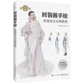 时装画手绘表现技法实例教程(工业和信息化设计人才推荐教程)