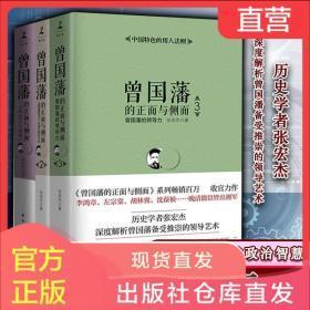 【正版】曾国藩的正面与侧面(全新修订升级版)1+2+3 共3册 曾国藩