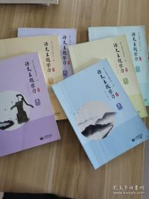 特价销售!语文主题学习  新版  七年级上册  (全六册)