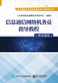 信息通信网络机务员指导教程(移动通信)