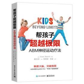 帮孩子超越极限:ABM神经运动疗法
