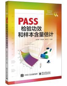 PASS检验功效和样本含量估计