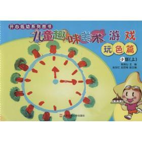 儿童趣味美术游戏 少儿艺术 郭美仙 主编