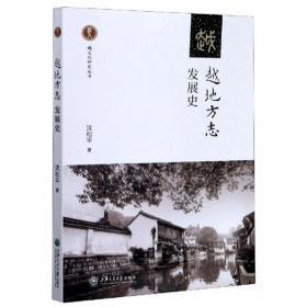 越地方志发展史/越文化研究丛书