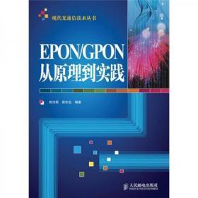 EPON/GPON从原理到实践 有笔记