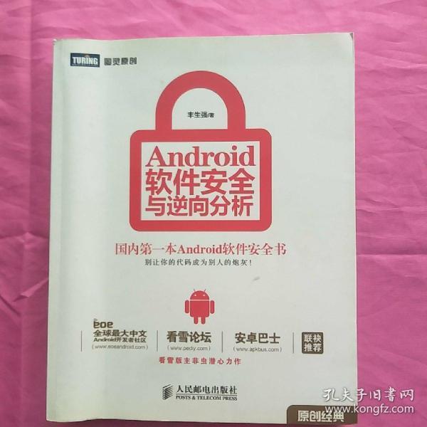 Android软件安全与逆向分析
