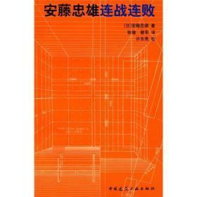 安藤忠雄连战连败 /安藤忠雄 中国建筑工业出版社