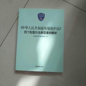 《中华人民共和国环境保护法》四个配套办法典型案例解析