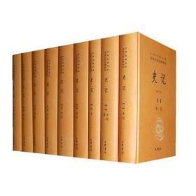 中华经典名著全本全注全译丛书史记 全套共9册 中华书局,