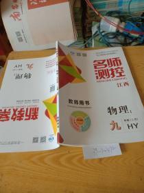名师测控,江西,教师用书(物理,九年级上册)