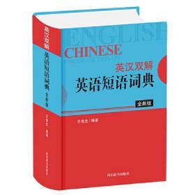 英汉双解英语短语词典(全新版)