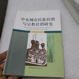 中东城市民族社团与宗教社团研究(签赠本)