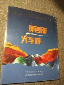 环西部火车游(塑封未拆封)