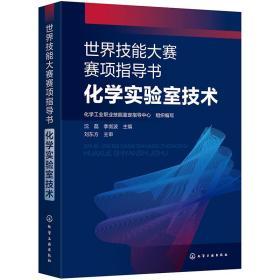 【全新正版】世界技能大赛赛项指导书 化学实验室技术9787122370013化学工业出版社