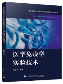 医学免疫学实验技术