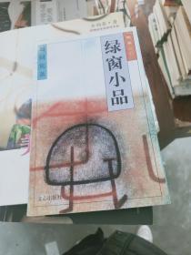 【正版!~】绿窗小品9787805376202