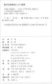 李纲/中华先贤人物故事汇
