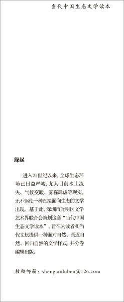 当代中国生态文学读本:倾听一片萌芽