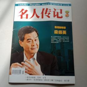 名人传记(2012年1,2,3,4,6期)