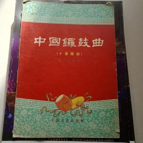 中国鑼鼓曲