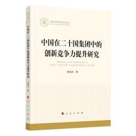 中国在二十国集团中的创新竞争力提升研究(国家社科基金丛书—经济)