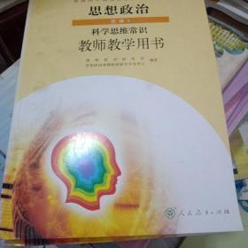 普通高中课程标准实验教科书思想政治选修4科学思 维常识教师教学用书