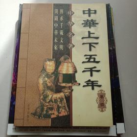 中华名著:中华上下五千年(第四册)