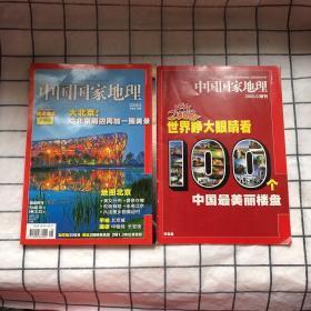 中国国家地理 2008.8附刊+奥运北京(珍藏版)