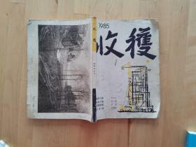 收获 1983.6期 1985 6期.2本合订一起 收获文学杂志社 收获文学杂志社