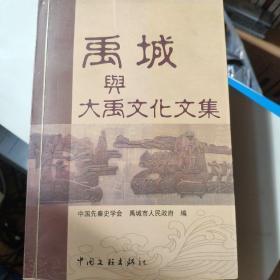 禹城与大禹文化论文集
