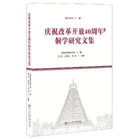 庆祝改革开放40周年侗学研究文集