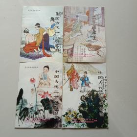 中国古代二十四童图,中国古代二十四勤图,中国古代二十四教图,二十四孝图