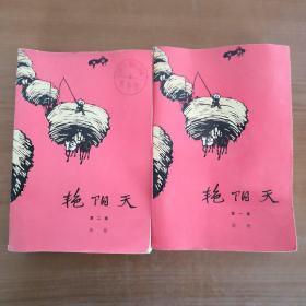 艳阳天 第一卷/第二卷