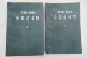 1966-1969全国总书目